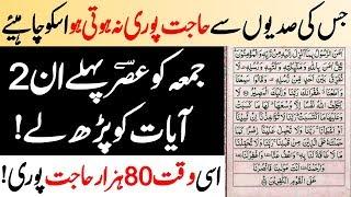 The virtues of the last two Ayat of Surah Al-Baqarah   Surah for All Needs   Jummah Mubarik