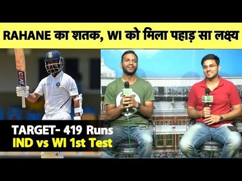LIVE: #INDvsWI 1st Test: India ने WI के सामने रखा 419 रनों का लक्ष्य, Rahane का शतक, Vihari चूके