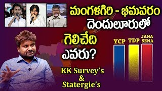 KK Survey Reports On Denduluru - Mangalagiri - Bhimavaram Constituencies | JanaSena | YSRCP | TDP