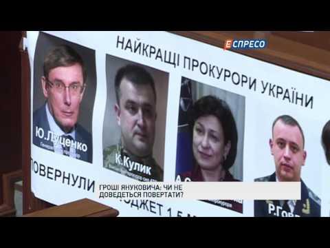 Гроші Януковича: чи...