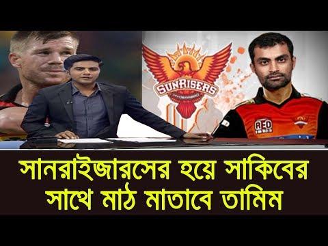 ওয়ার্নারের পরিবর্তে কত মুল্যে তামিমকে দলে নিয়েছে হায়দরাবাদ! (দেখুন) || Tamim Iqbal in IPL