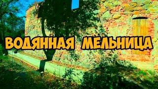 Калінінградська область, водяний млин,селище Ягідне, для тих хто любить руїни