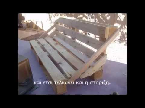 Πως να φτιάξω καναπέ από παλέτα No2 by Billakos storm