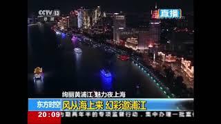 中央广播电视总台灯光秀庆祝进博会 thumbnail