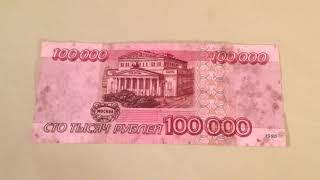 100 000 тысяч рублей