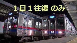 【京成】1日2回しか電車が来ない線路 - 金町線終業編