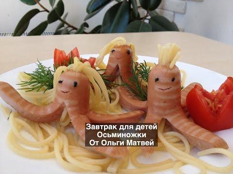 Как приготовить сосиски осьминожки