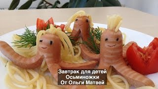 как приготовить сосиски Смешные Осминожки Веселый завтрак для Детей Вкусно Весело и Быстро Спагетти