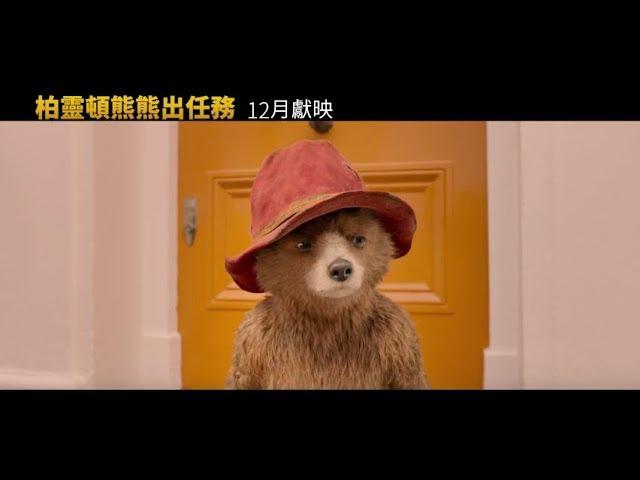 【柏靈頓熊熊出任務】 Paddington 2 賣萌預告~ 2017/12月 大鬧天下