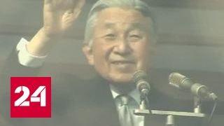 Японский император отдохнет только в 2018 году