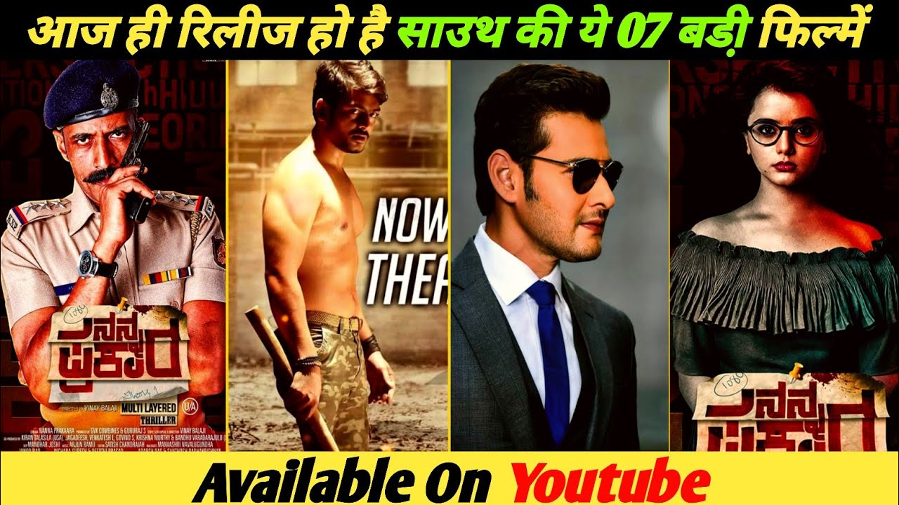7 Biggest New South Hindi Dubbed Movies Available On Youtube   Maharshi   Aadhi   The Family Woman