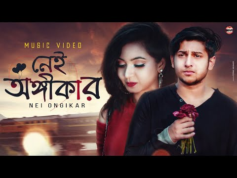 nei-ongikar-(নেই-অঙ্গীকার)-|-bangla-new-song-|-tawhid-afridi-|-akhtab-|-hayat-mahmud-|-music-video