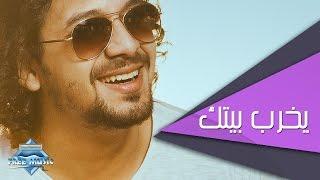 Nabil - Yekhreb Beitak | نبيل - يخرب بيتك