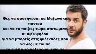 Αμανέ - Δέσποινα Βανδή & Γιώργος Μαζωνάκης (lyrics + stixoi)
