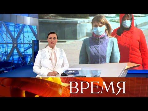 """Выпуск программы """"Время"""" в 21:00 от 17.05.2020"""