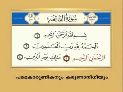 Quran Malayalam Translation 1  Al-Fatihah