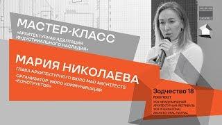 Мастер-класс «Архитектурная адаптация индустриального наследия»  21.11.2018