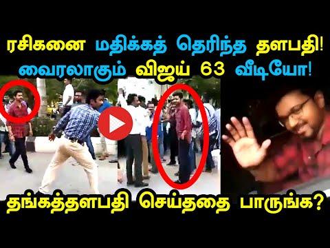 VIDEO : விஜய்யை விடாமல் துறத்திய ரசிகர்கள்! அடுத்து தங்கத்தளபதி செய்ததை பாருங்க? Thalapathy 63