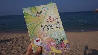 [한국문화예술위원회 문학나눔/어린이도서추천] 수몽조의 …