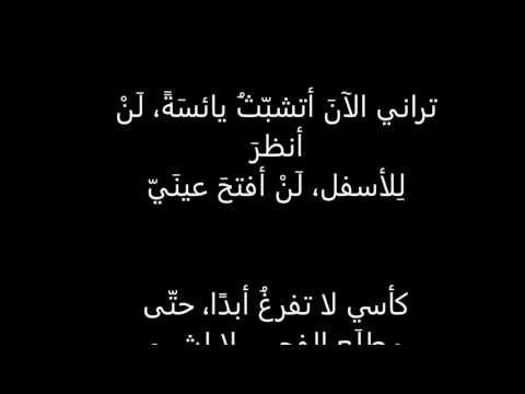 Sia - chandelier lyrics (مترجمة \ Arabic subtitle) | أغنية سيا - ثريا - مترجمة للعربية