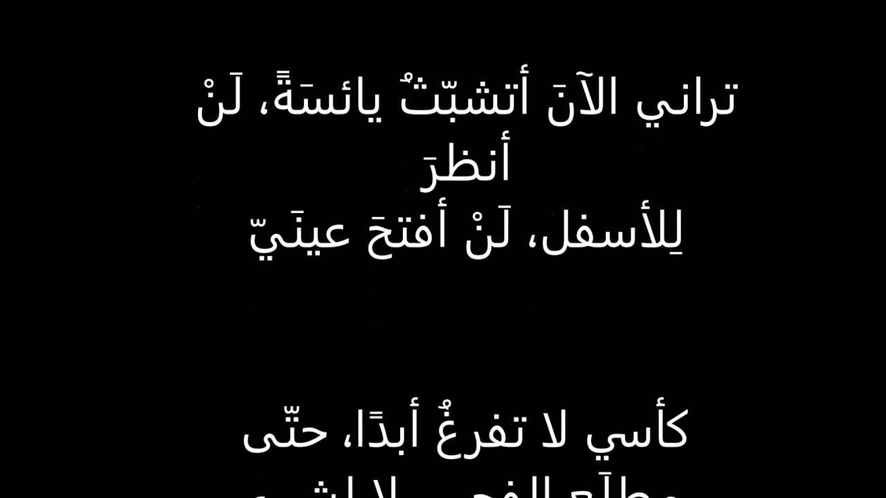 Sia - chandelier lyrics (مترجمة \\ Arabic subtitle)   أغنية سيا ...