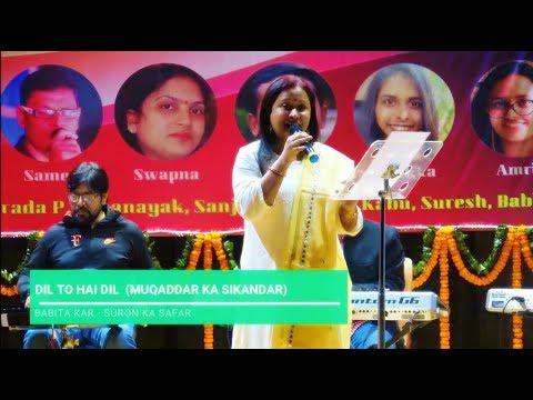 Dil To Hai Dil | Lata Mangeshkar Best Hits | by Babita Kar