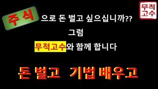 [돈챠트 종목] 2.15[월] 관심종목