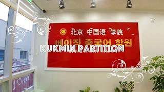 [방문후기]김포신도시 중국어학원 인테리어 국민칸막이공사…