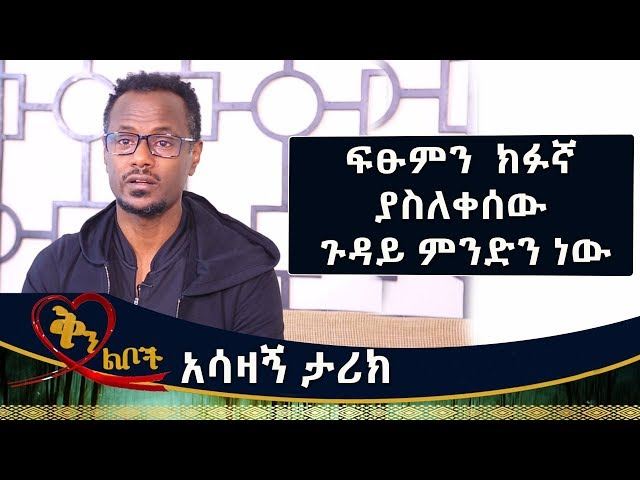 Fitsum Asfaw cry his heart out, while he discloses his concealed secret.
