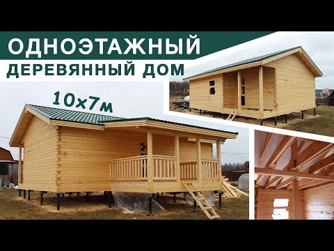 Одноэтажный деревянный дом. Видеообзор. АртСтрой