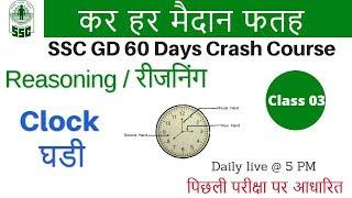 Class 03 || # SSC GD | कर हर मैदान फतह  | Reasoning | by Anil Sir | Clock