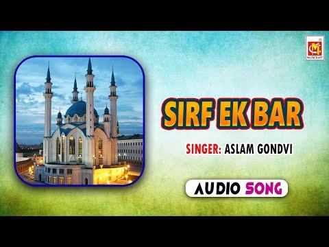 Sirf Ek Bar  || Bhojpuri Naat || Aslam Gondvi || Musicraft