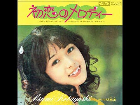 初恋のメロディー 💝 小林麻美