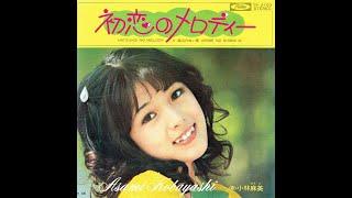 小林麻美 - 初恋のメロディー