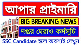 Upper Primary News   Upper Primary Latest News   দপ্তর ঘেরাও কর্মসূচি   Upper Primary Latest Update