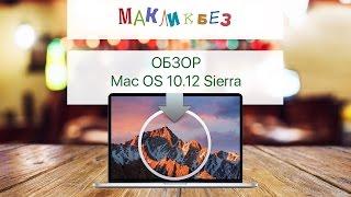 Обзор Mac OS 10.12 Sierra (МакЛикбез)