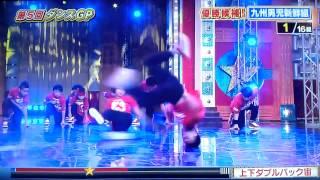 第五回スタードラフト会議ダンスGP 九州男児新鮮組.