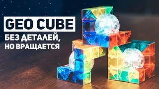 Geo Cube / Без Деталей, Но Вращается