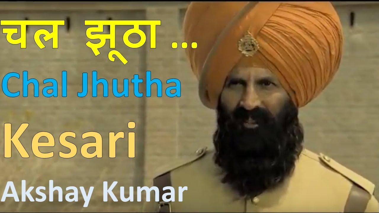 Chal Jhutha - चल झूठा - Kesari - Akshay Kumar's New Movie Scene - ViralDost