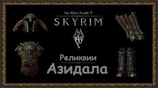TES 5: Skyrim #Dragonborn - Реликвии Азидала