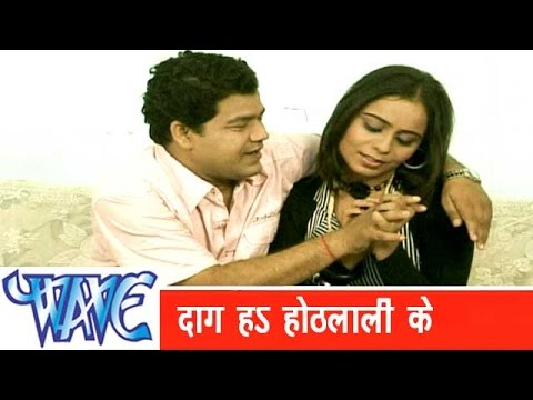 दाग हs होंठलाली के  Dag Ha Hothlali Ke - Jila Top Lageli - Bhojpuri Hot Song  HD 2015