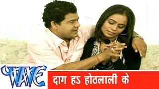 दाग हs होंठलाली के  Dag Ha Hothlali Ke - Jila Top Lageli - Bhojpuri Hit Song  HD 2015