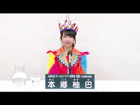 AKB48 45thシングル 選抜総選挙 アピールコメント NMB48 研究生 本郷柚巴 (Yuzuha Hongo) 【特設サイト】 http://sousenkyo.akb48.co.jp/