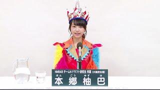 NMB48 研究生 本郷柚巴 (Yuzuha Hongo)