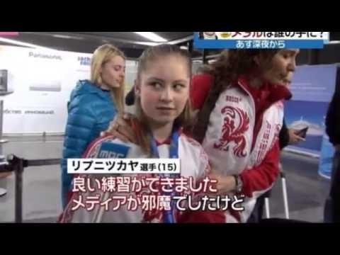 美少女・リプニツカヤ選手が韓国メディアに言い放った発言がすごいと話題にソチ五輪・フィギュア女子 金メダル候補キムヨナ・浅田真央のライバル