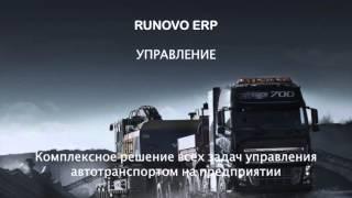 RUNOVO IMP   Видео презентация