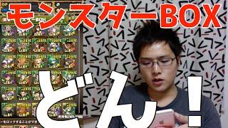実況【パズドラ】sasukeのモンスターBOX公開【2015.12.07】