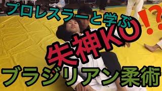 ねわざワールド品川に体験入門  プロレスラーと学ぶ寝技