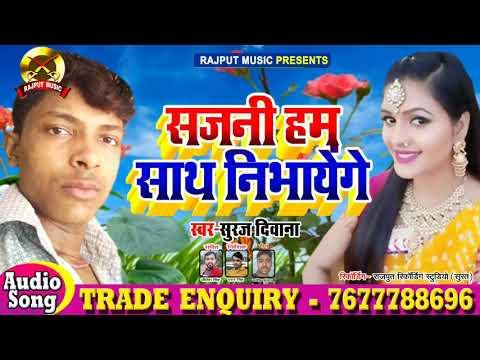 new-sad-song-//-sajni-ham-sath-nibhayenge-//-सजनी-हम-साथ-निभायेंगे-//-sajnisinger-suraj-diwana-2019
