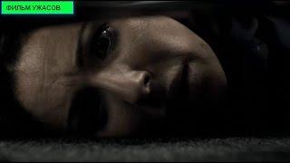 Комната с загадками 2016- смотреть онлайн жанр ужасы